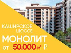 ЖК «Ольховка» от 50 000 руб./м². Старт продаж! Монолит. 19 км по Каширскому шоссе. Лес